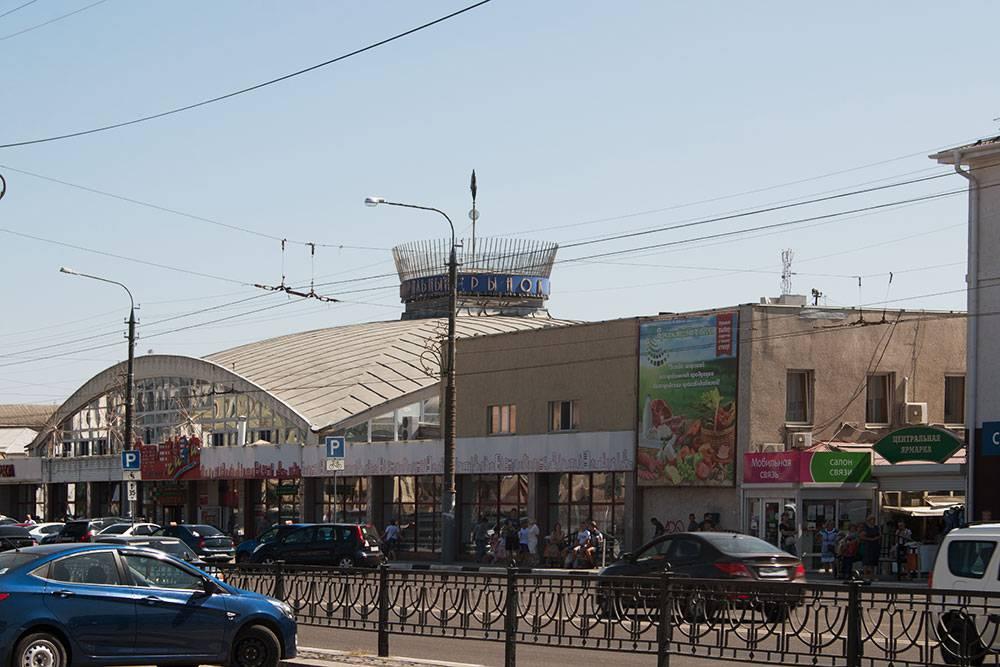 Центральный рынок Белгорода. Тут можно купить любые продукты местных производителей