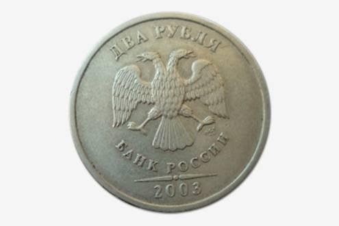 А на реверсе, оборотной стороне, — год выпуска и печать монетного двора подорлиной лапой