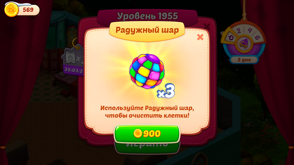 Например, бустер «Радужный шар» убирает все клетки одного цвета с игрового поля. В игре его можно получить бесплатно — за достижения, а можно купить: 3&nbsp;шара стоят 900&nbsp;монет. Это примерно 90<span class=ruble>Р</span>