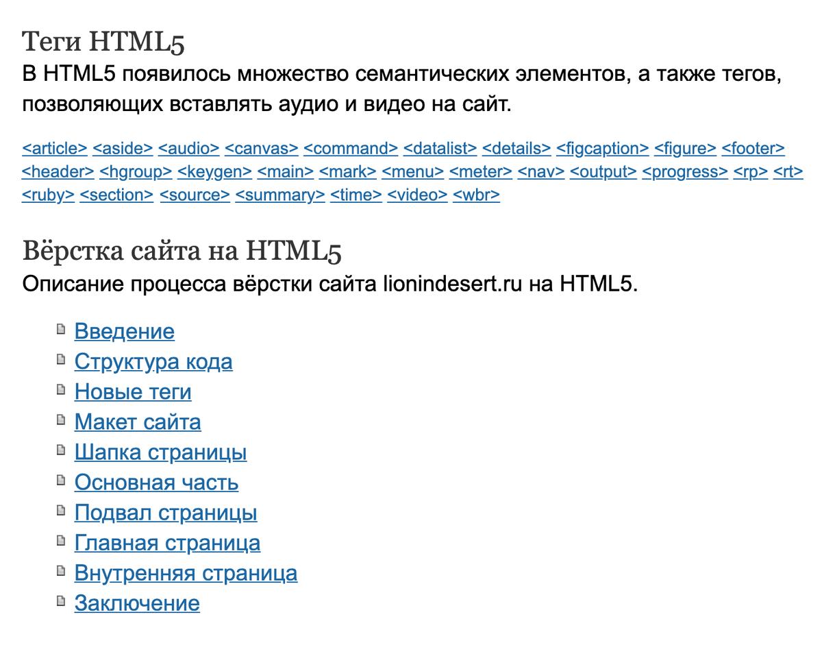 Это учебник по HTML5 — последней версии этого языка. Там указаны все основные теги, которые в нем используются