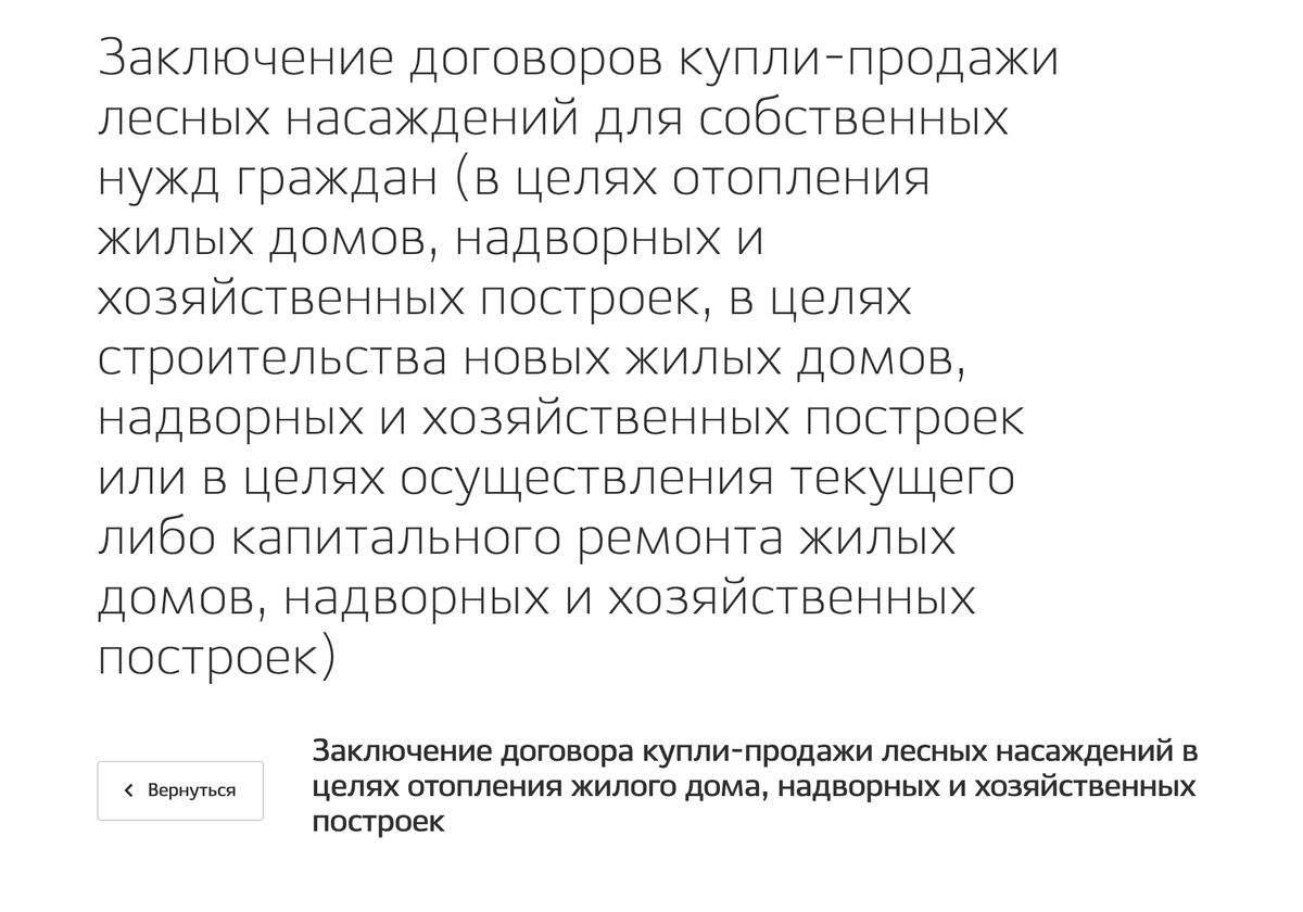 Услугу предоставляет ГКУ ТО «Тюменское управление лесами». Источник: uslugi.admtyumen.ru