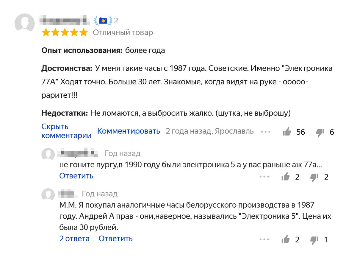 В комментариях кэтому отзыву пишут, что часы «Электроника77А» у автора немогут быть с1987года. Возможно, он просто ошибся, но я такой отзыв учитывать небуду. Источник: «Яндекс-маркет»