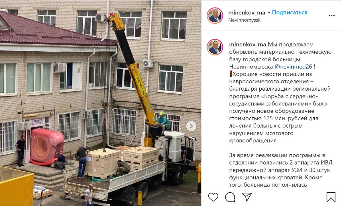 Мэр Невинномысска Михаил Миненков в своем инстаграме рассказывает о модернизации местных медучреждений