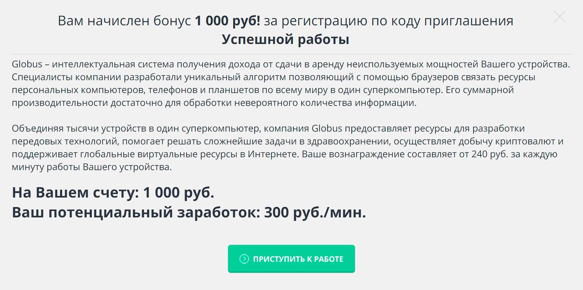 После регистрации мне сразу&nbsp;же начислили 1000<span class=ruble>Р</span> и пообещали доход от 240<span class=ruble>Р</span> в минуту. Если все так&nbsp;и есть, не понимаю, почему еще существуют какие-то другие работы