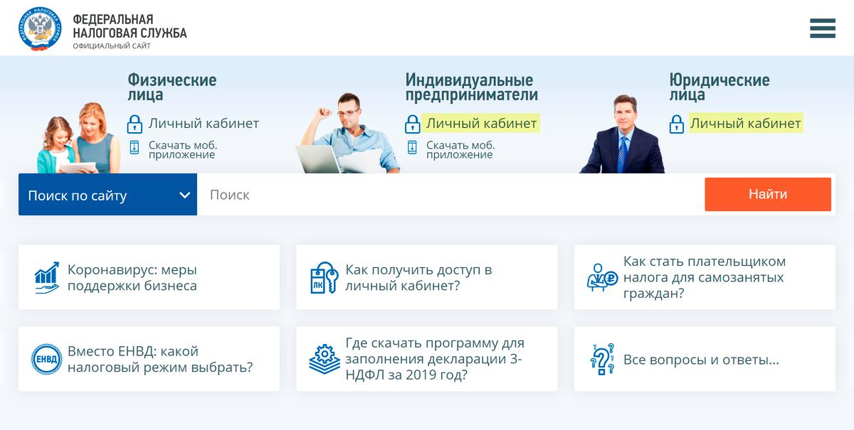 Наглавной странице сайта налоговой вблоке «Юридические лица» или«Индивидуальные предприниматели» выбираем «Личный кабинет»