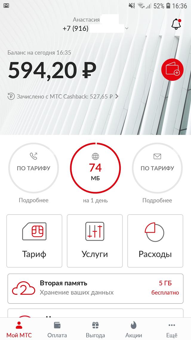 Вот так отражается баланс в приложении «Мой МТС». На счете у меня сейчас 594,20<span class=ruble>Р</span> и 527,65 балла