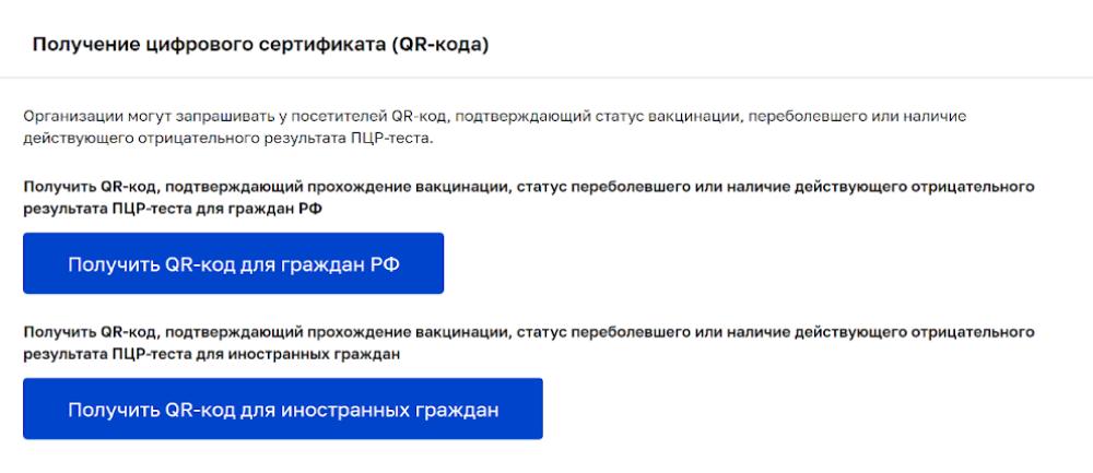 На открывшейся странице нажмите кнопку «Получить QR-код для граждан РФ»