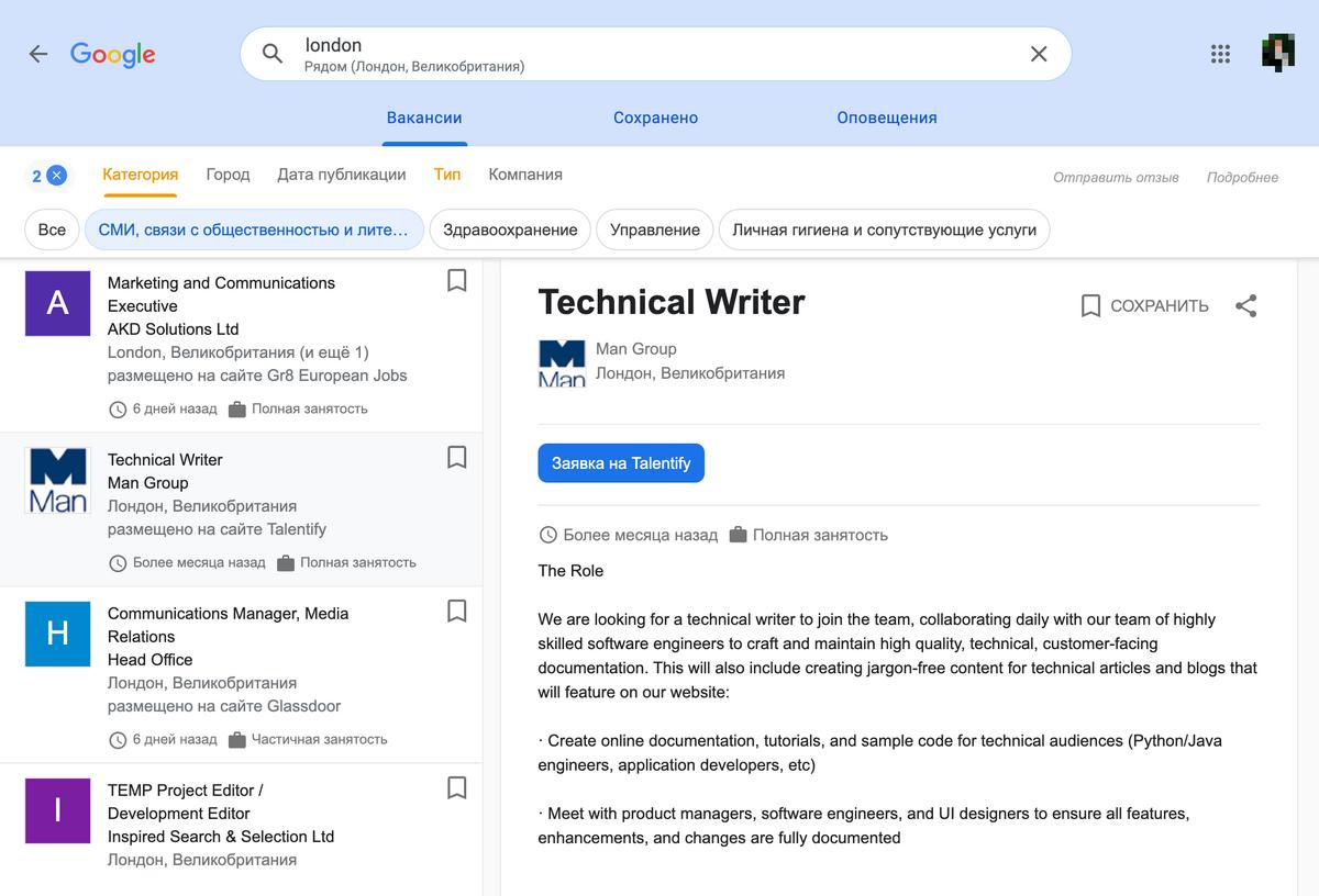 Так выглядит страница после уточнения по фильтрам: слева — список вакансий, справа — их описание