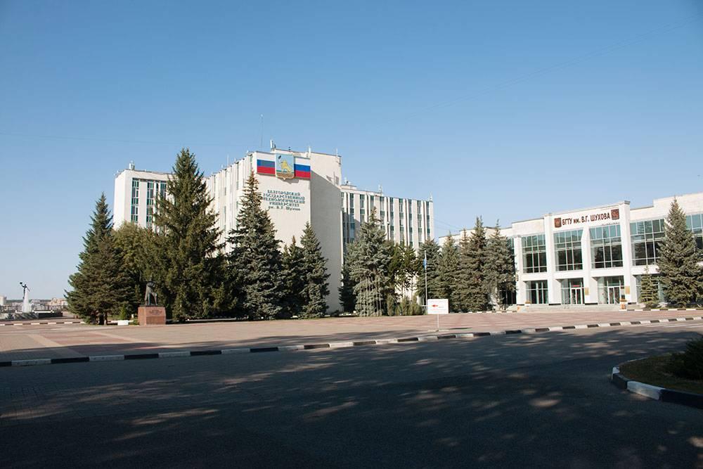 Технологический университет имени Шухова