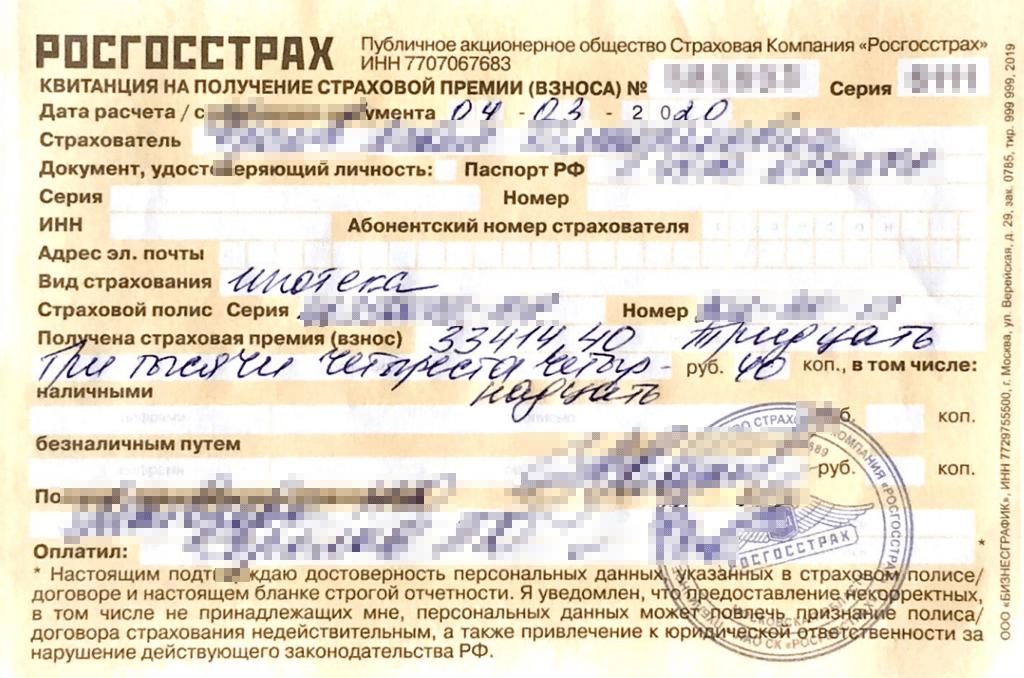 Квитанция «Росгосстраха» на получение страховой премии: на 24 638,6<span>Р</span> меньше, чем в ВТБ