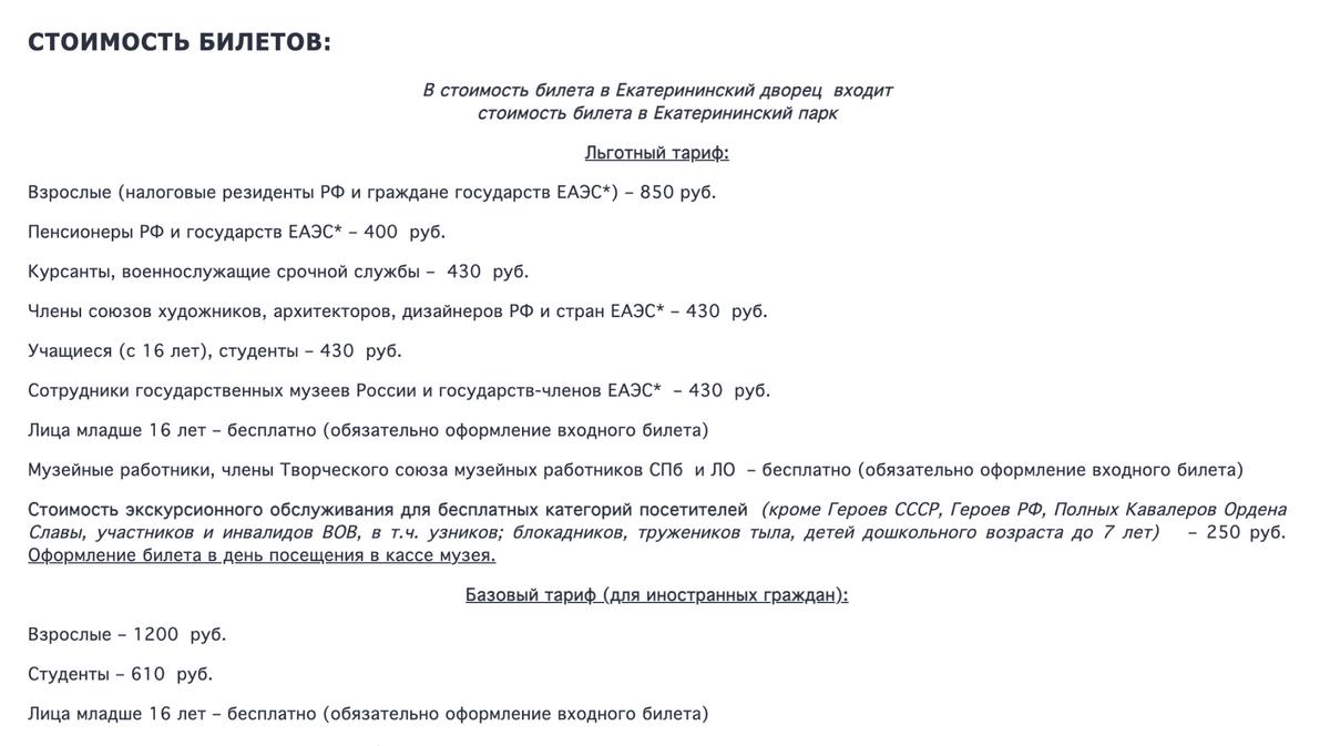 Стоимость билетов в Екатерининский дворец. Источник:tzar.ru