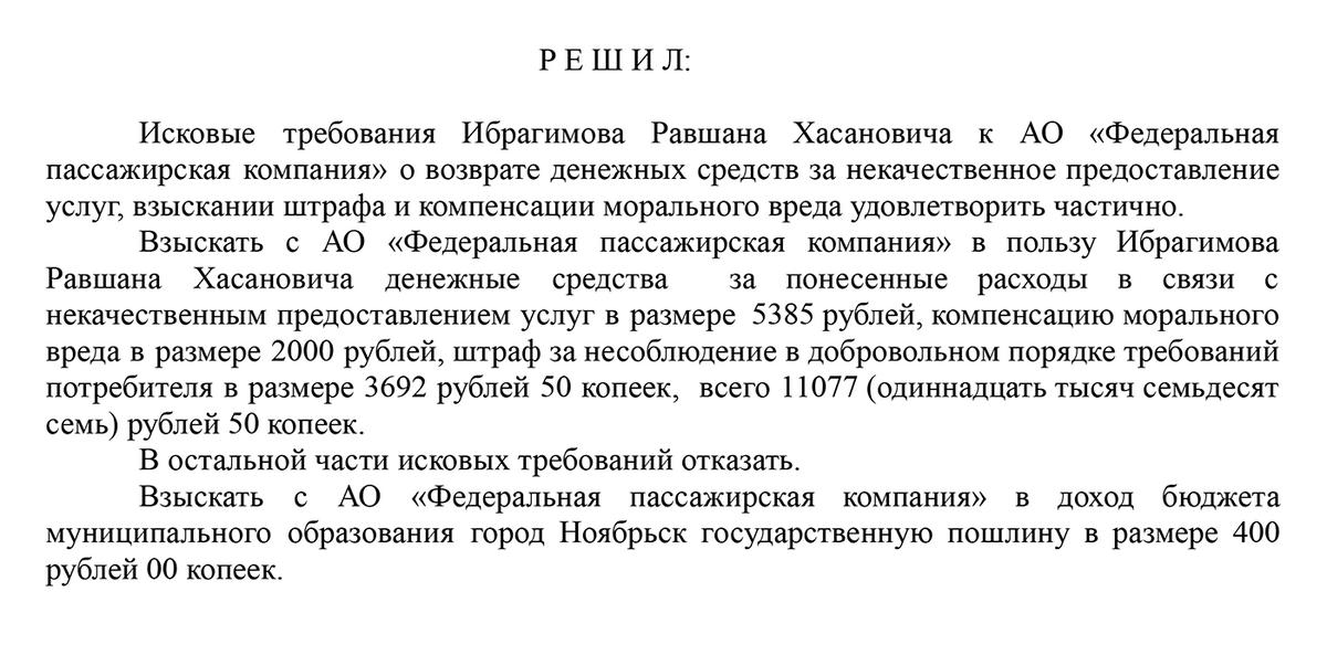 Суд принял решение в мою пользу. И обязал ФПК не только выплатить мне компенсацию, но и оплатить госпошлину 400<span class=ruble>Р</span> за то, что в Ноябрьске прошел этот суд