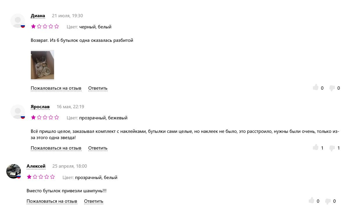 Маркетплейс накосячил ссервисом, аэто отражается на рейтинге бренда, иони специально неделят отзывы наотклики оплощадке иотоваре