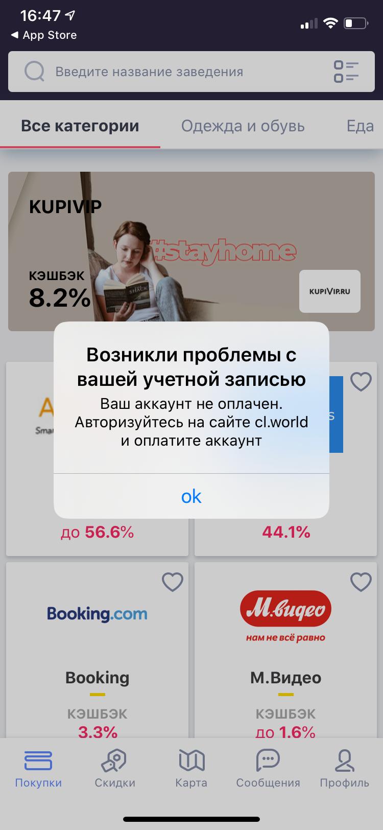 Без платного тарифа в приложение «Ситилайфа» не зайти