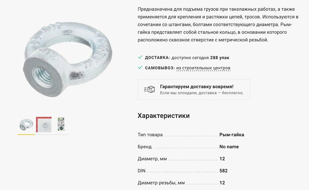Рым-гайки продаются в магазинах. Самую простую можно купить за 25<span class=ruble>Р</span>, более массивные стоят дороже. Источник: petrovich.ru