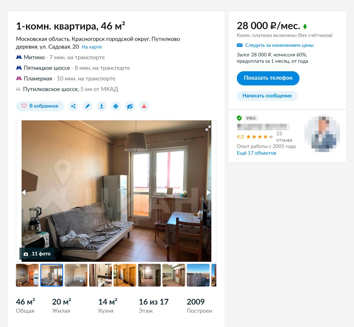 Это квартира в моем доме. Площадь такая&nbsp;же, как у меня, только другая планировка. Хозяин просит за квартиру 28 000<span class=ruble>Р</span> в месяц. Источник: «Циан»