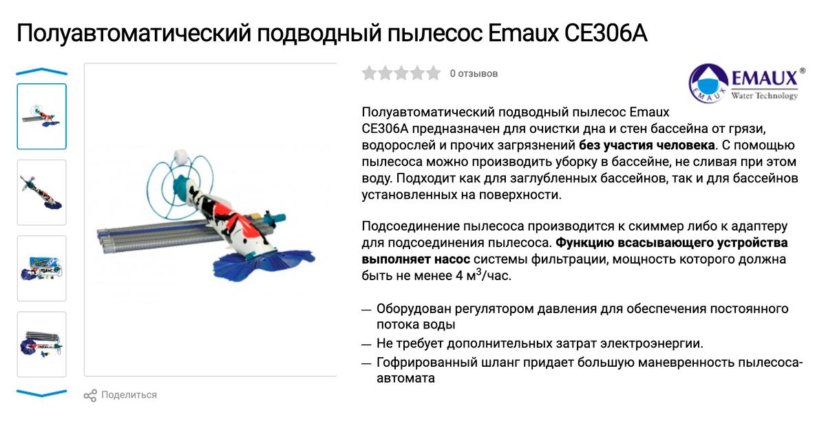 Пылесос-полуавтомат Emaux за 15 367<span class=ruble>Р</span> считается бюджетным. Источник: «Бассейн-сервис»