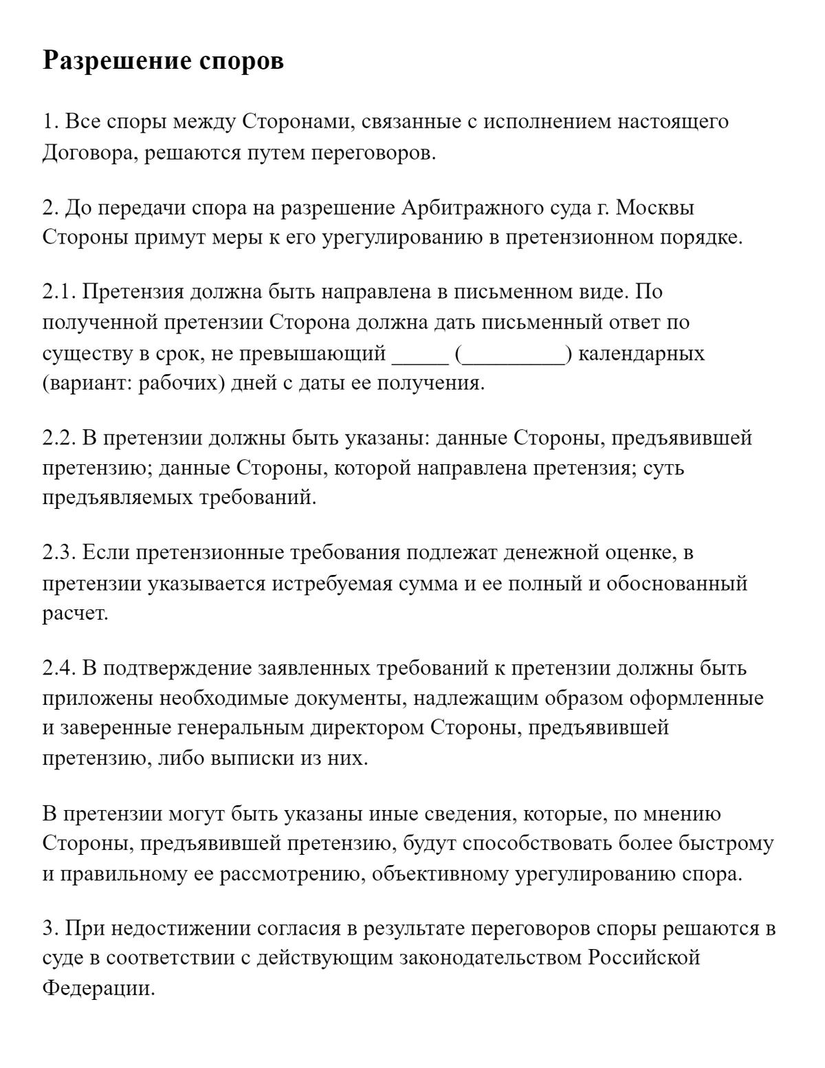 Пример формулировки в договоре о претензионном порядке