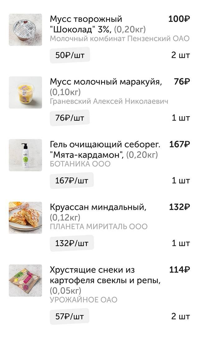 Вот что я заказала