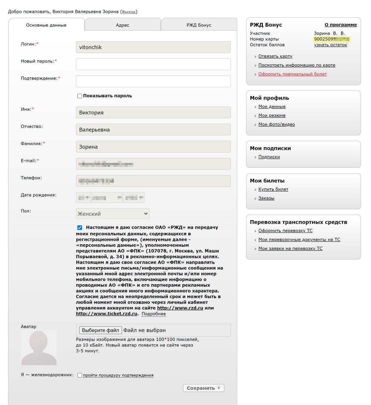 Номер карты отображается в личном кабинете на сайте РЖД