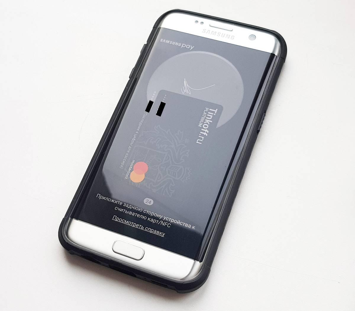 В момент оплаты вокруг карты на экране расходятся круги и телефон вибрирует