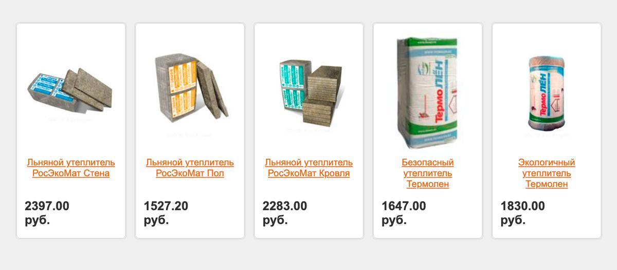 Цены на утеплители изо льна на сайте «Везу тепло»