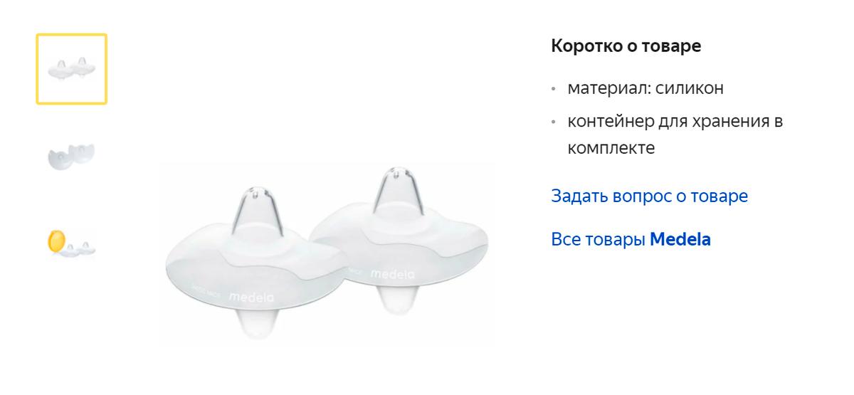 Это силиконовые накладки на грудь. Когда ребенок плохо ее захватывал, накладки помогали. Но потом мы узнали, что из-за них сын высасывал меньше молока. Источник: «Яндекс-маркет»