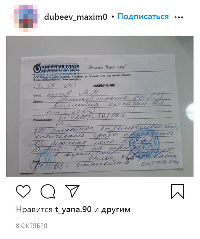 Этот аккаунт якобы принадлежит Максиму Дубееву. А медицинское заключение выдано на имя М.Будеева. Вдруг кто-то не заметит
