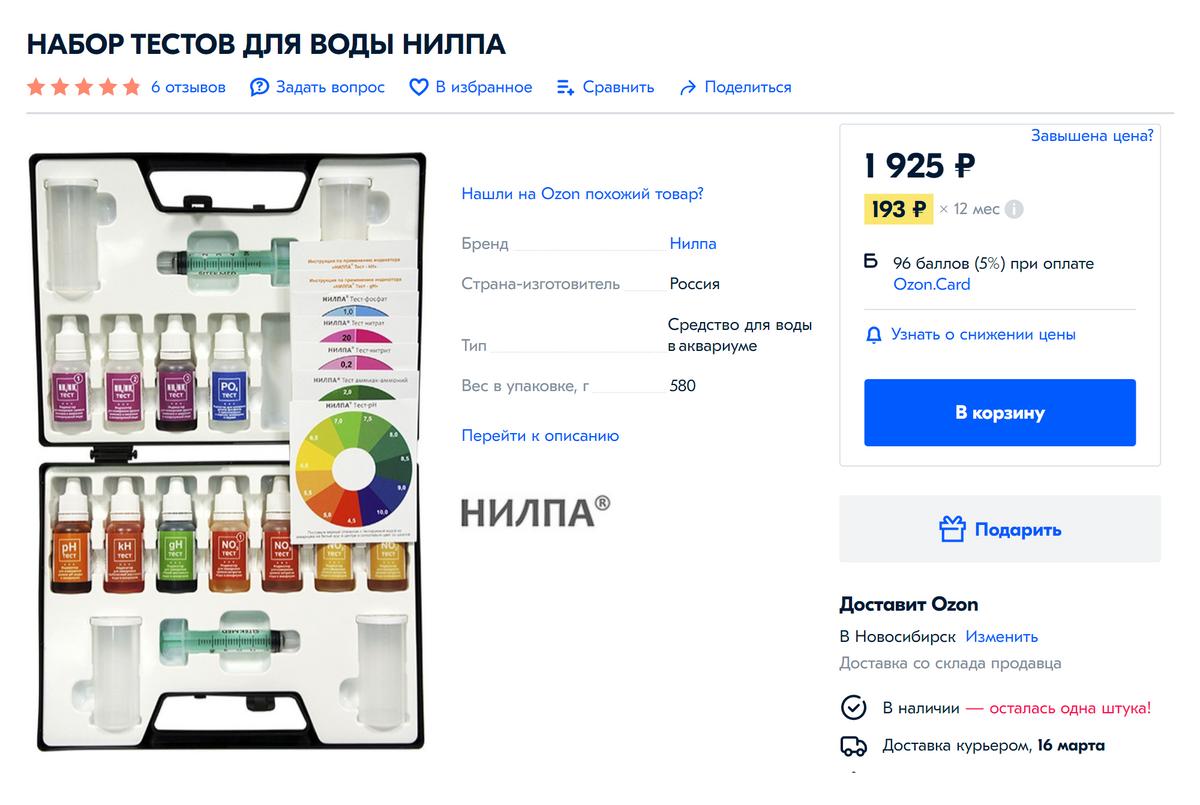 Советую взять сразу набор капельных тестов Нилпа, он стоит 1500—2000<span class=ruble>Р</span>. Такого набора хватит на&nbsp;год или&nbsp;больше. Источник: ozon.ru