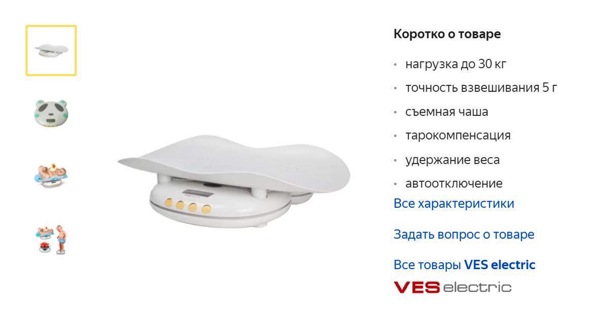 Такие детские весы мы арендовали через «Авито». Новые стоили бы от 3000<span class=ruble>Р</span> — для&nbsp;нас это дорого, особенно если учесть, что весы нужны были только в первые месяцы. Источник: «Яндекс-маркет»