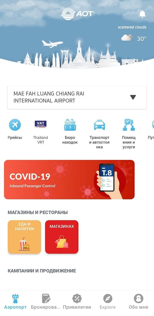 В приложение AOT Airports нужно внести данные о себе, апосле прилета заполнить внем специальную формуT.8, нажав красную кнопку снадписью COVID-19