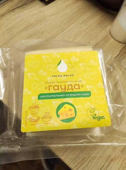 Растительный продукт со вкусом сыра гауда подходит веганам