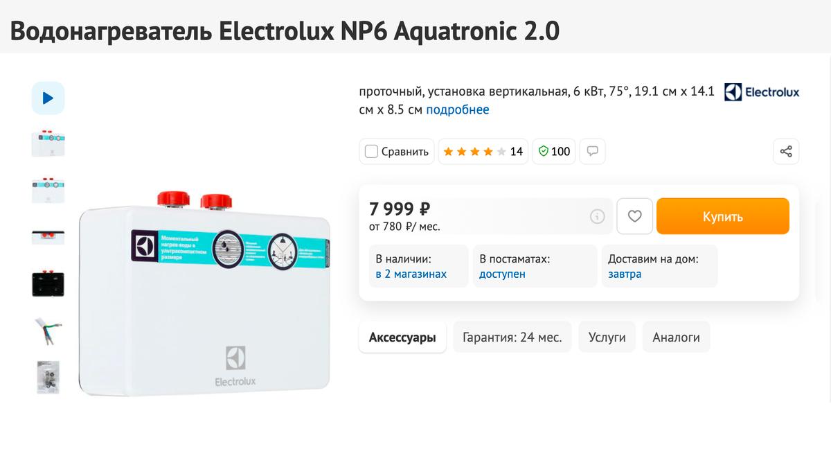 Проточный бойлер Electrolux на 6 кВт. С таким горячая вода точно будет горячей, а не тепленькой. Источник: DNS