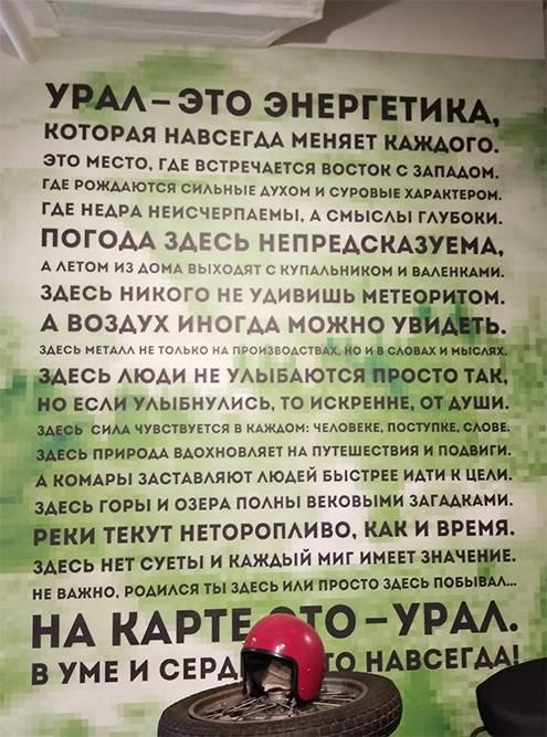 Плакат в магазине «Ель»