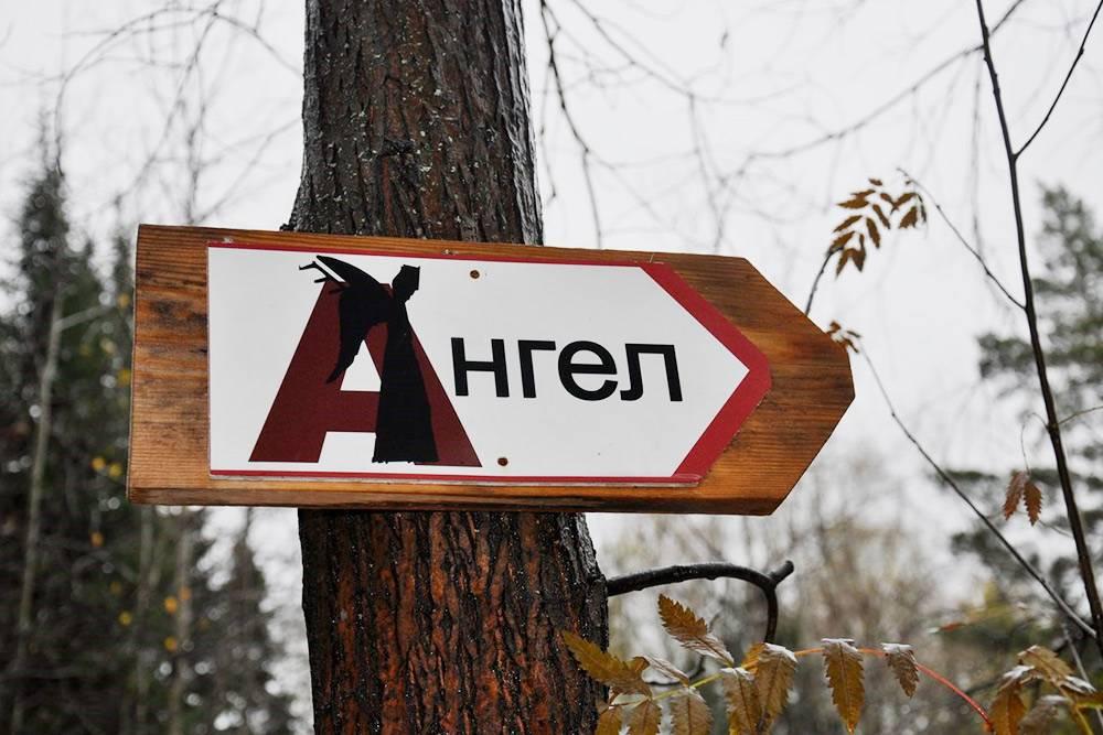 На территории парка проложено пять туристических маршрутов. Чтобы увидеть «Ангела единой надежды», надо выбрать самый короткий, который пролегает вдоль реки Серги, — его длина 6 км