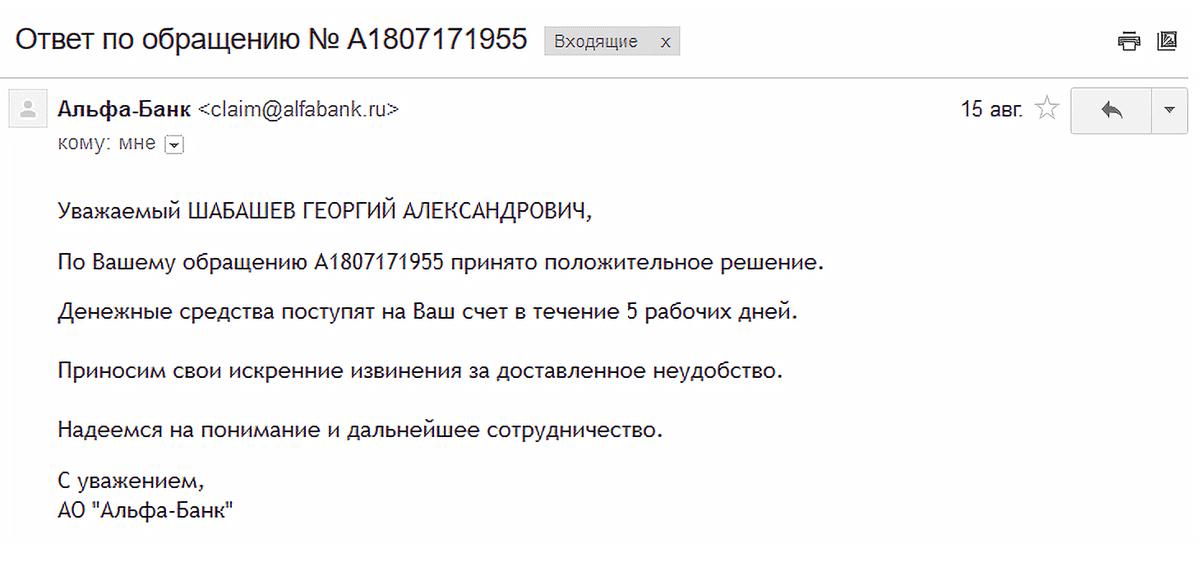 Текст письма от «Альфа-банка»