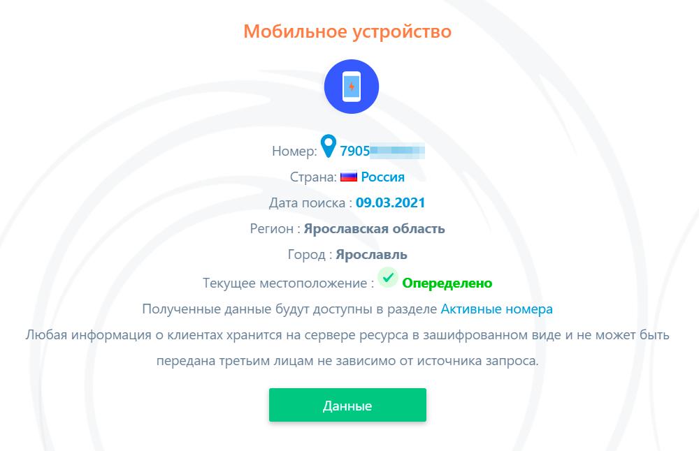 Сайт посчитал, что мой муж находится в Ярославле. Вполне может быть: мы живем в Ярославской области