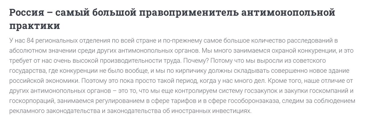 Российское ведомство — мировой рекордсмен по расследованиям. Источник: интервью главы ФАС Игоря Артемьева дляпортала «Право-ру»