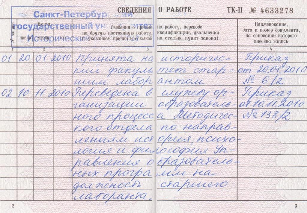 Важно: записи в трудовой книжке делают без сокращений, в пределах раздела и с порядковым номером