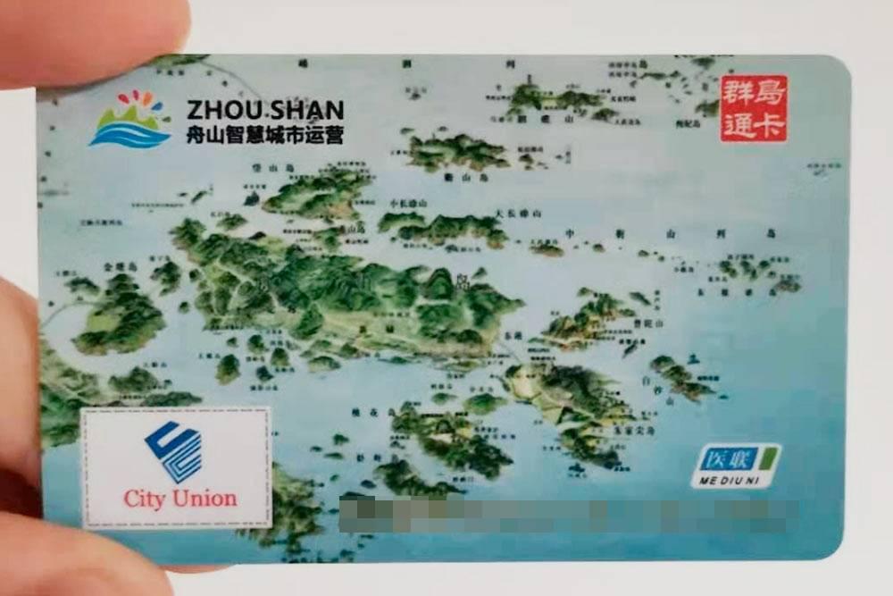 Вот по такой карте ведут прием в местных больницах. На ней изображен архипелаг Чжоушань