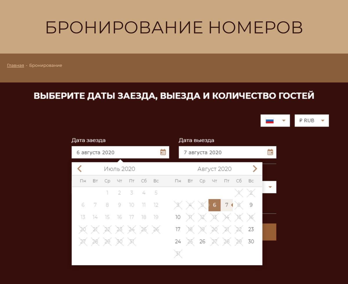 В июле все номера в бутик-отеле «Дача Рахманинов 5*» в Ялте заняты. В августе можно забронировать гостиницу максимум на пять дней. На момент написания статьи были свободные номера во второй половине сентября