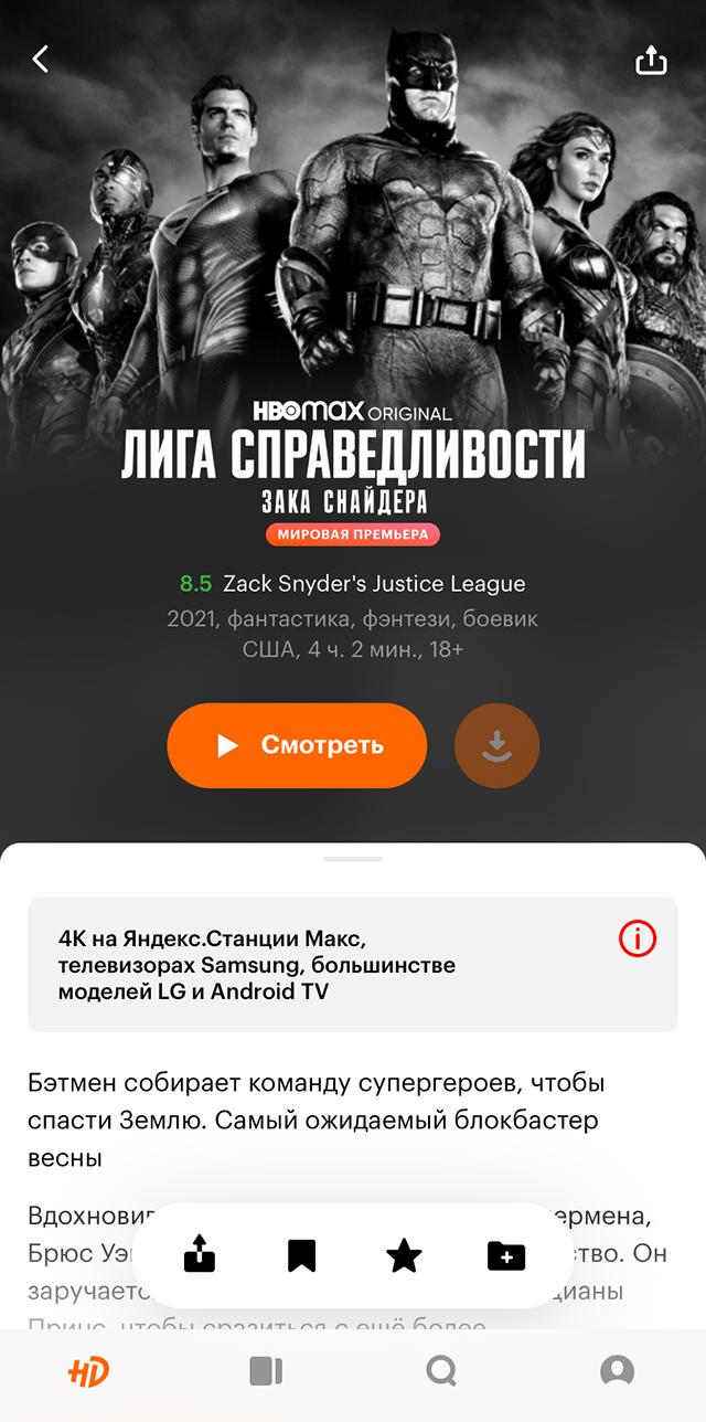 На «Кинопоиске» фильм можно смотреть бесплатно по подписке в 4К HDR