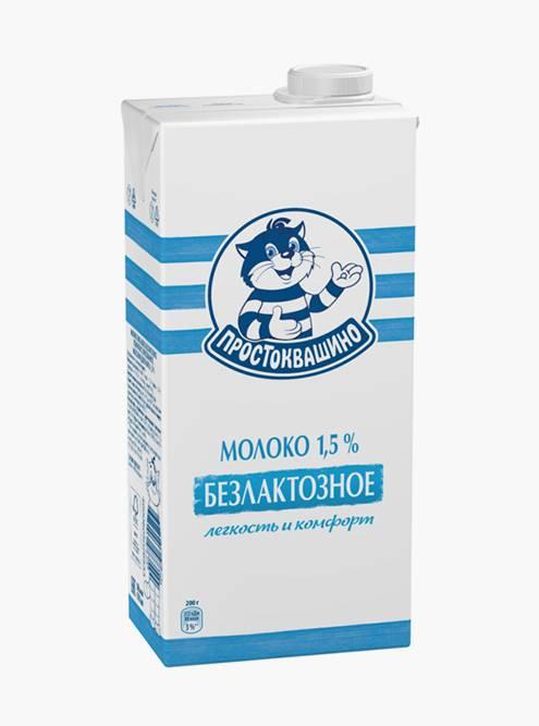 Молоко «Простоквашино» ультрапастеризованное безлактозное 1,5%, 0,97 л. Цена: 97<span class=ruble>Р</span>. Источник: «Яндекс-маркет»