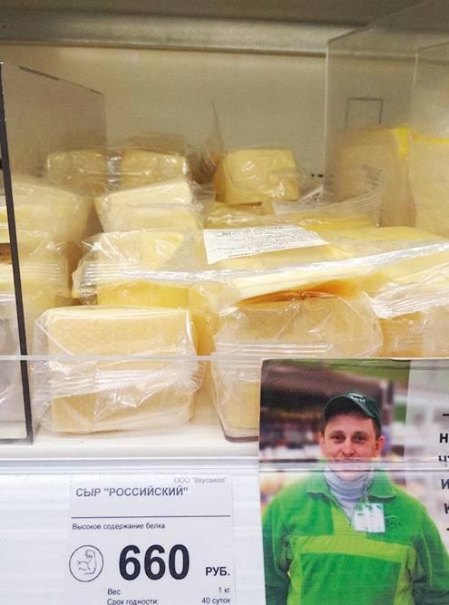 Лучше возьму сыр с белым ценником с соседней полки: он стоит 660 рублей — на 17,5% дешевле
