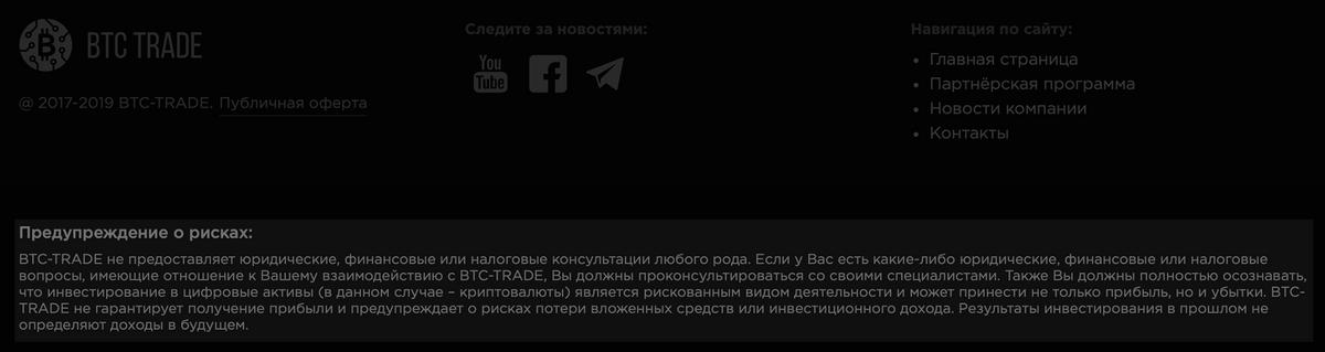 В подвале своего сайта BTC Trade предупреждает о рисках инвестиций в криптовалюту