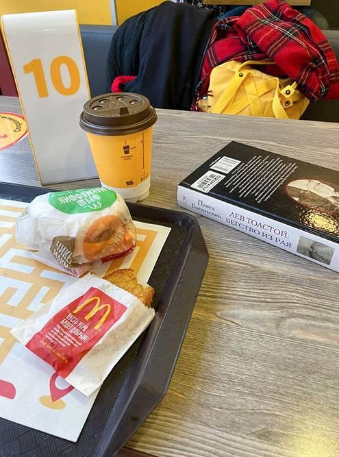 Завтрак в «Макдональдсе»