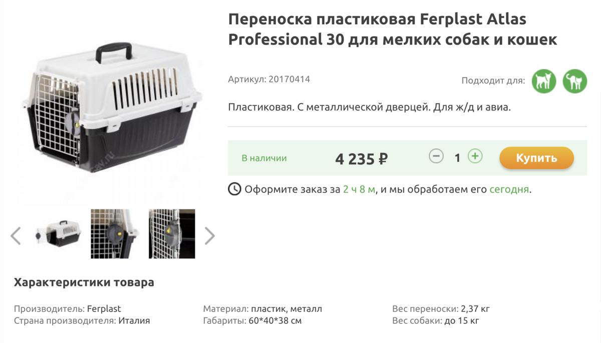 Такая переноска нужна, если сдаете зверя в багаж. Источник: mrgav.ru