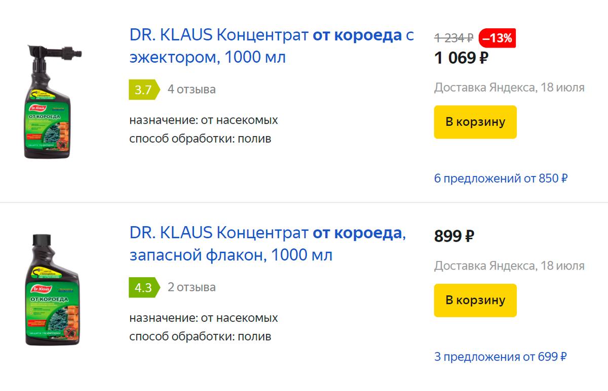Цены на инсектицид Dr. Klaus от короеда на «Яндекс-маркете»