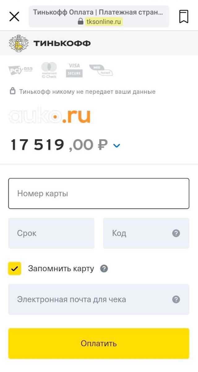Обратите внимание на адресную строку: в ней указан адрес tksonline.ru, а у Тинькофф-банка он должен быть tinkoff.ru. Мошенники подделали сайт: покупатель думает, что вводит данные дляоплаты заказа, а на самом деле — дляперевода денег физлицу