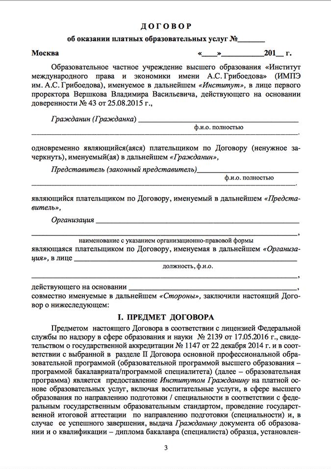 Первая страница договора об оказании образовательных услуг